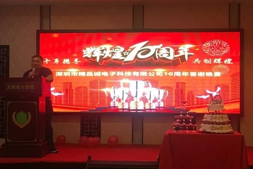 Warmly celebrate the 10th anniversary of Shenzhen boutique Electronic Technology Co., Ltd.