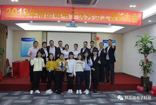 The power of example -- 2018 excellent sincere employee recognition conference held successfully