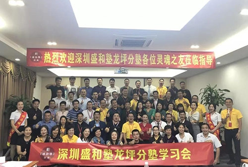 Shenzhen Shenghe shulongping branch school learning conference and the first entrepreneur speech competition ended successfully in our company